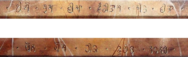 Close up of the alien script at the top and bottom of the frame of Margaret the Netherlandish Alien. Copyright (c)2020 Paul Alan Grosse